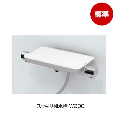 スッキリ棚水栓(棚W300)サーモスタット