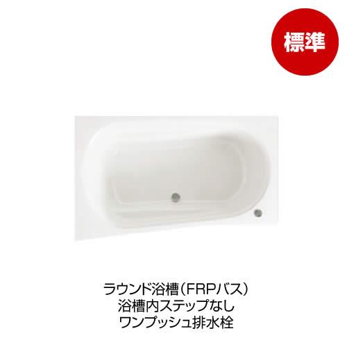 ラウンド浴槽(FRPバス)浴槽内ステップなし[ホワイト] ワンプッシュ排水栓