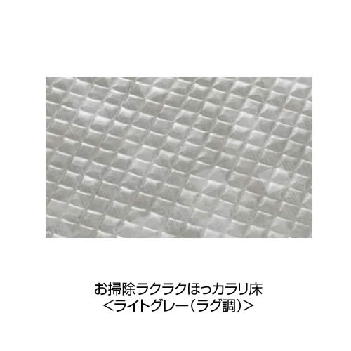 お掃除ラクラクほっカラリ床 [ライトグレー(ラグ調)]