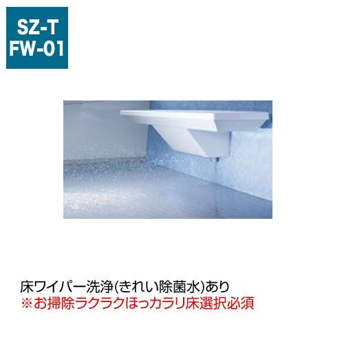床ワイパー洗浄(きれい除菌水)あり