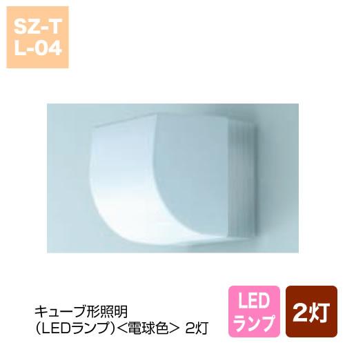 キューブ形照明(LEDランプ)<電球色> 2灯
