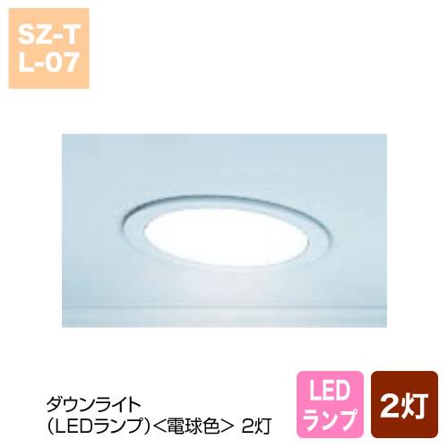 ダウンライト(LEDランプ)<電球色> 2灯
