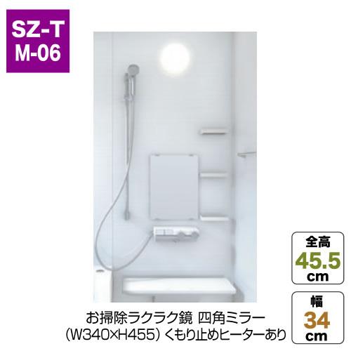 お掃除ラクラク鏡 四角ミラー(W340×H455) くもり止めヒーターあり