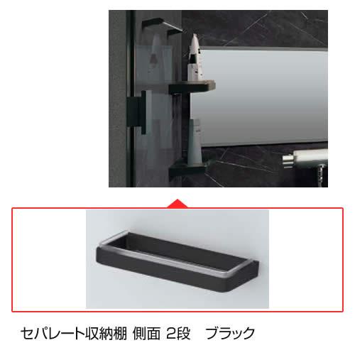 セパレート収納棚 W270 側面 2段<ブラック>