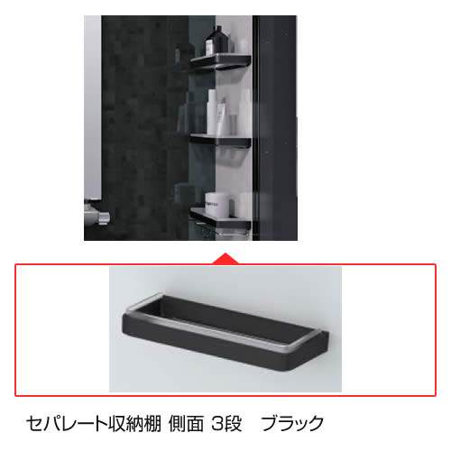 セパレート収納棚 W270 側面 3段<ブラック>