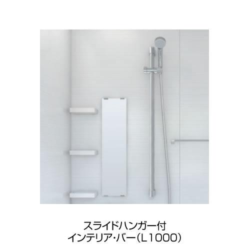 スライドハンガー付インテリア・バー(L1000)