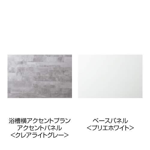 浴槽横アクセントプラン アクセントパネル[クレアライトグレー]+周辺パネル[プリエホワイト]