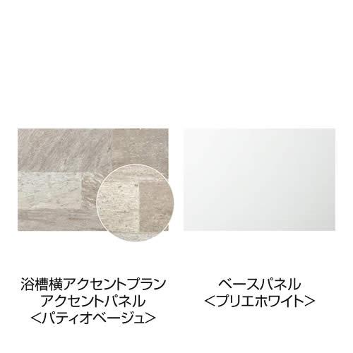 浴槽横アクセントプラン アクセントパネル[パティオベージュ]+周辺パネル[プリエホワイト]