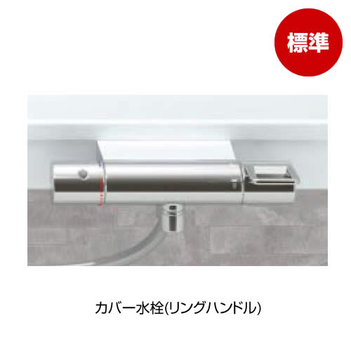 カバー水栓(リングハンドル)