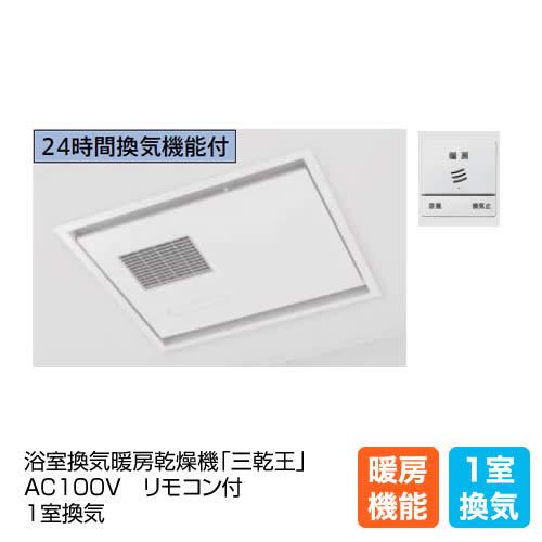 浴室換気暖房換気扇「三乾王」ヒカルリモコン(メタル調)付き(AC100V) 1室換気