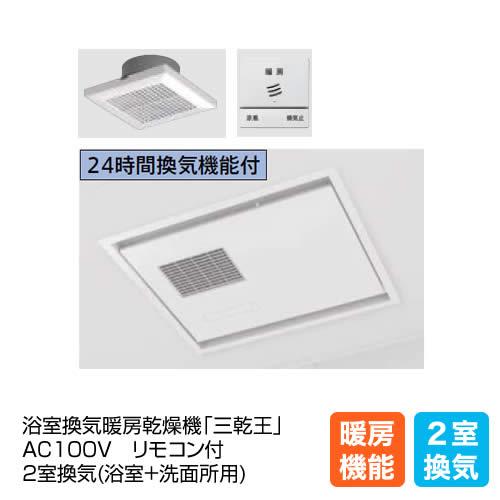 浴室換気暖房換気扇「三乾王」ヒカルリモコン(メタル調)付き(AC100V) 2室換気(浴室+洗面所用)