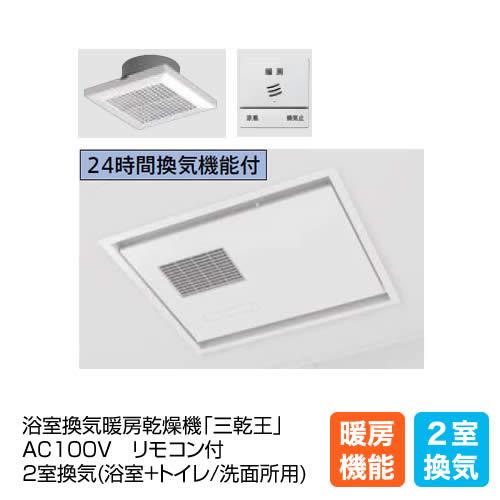 浴室換気暖房換気扇「三乾王」ヒカルリモコン(メタル調)付き(AC100V) 2室換気(浴室+トイレ/洗面所用)
