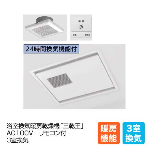 浴室換気暖房換気扇「三乾王」ヒカルリモコン(メタル調)付き(AC100V) 3室換気