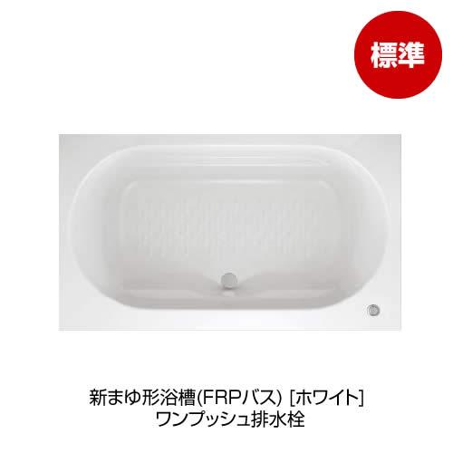 新まゆ形浴槽(FRPバス) [ホワイト] ワンプッシュ排水栓