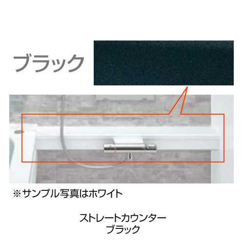 ストレートカウンター(天板奥行き120) ブラック