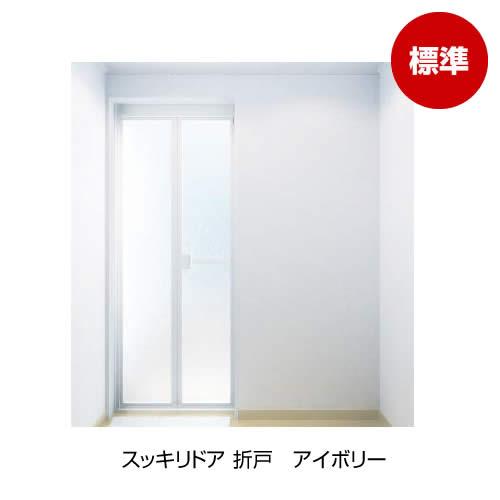スッキリドア 折戸(W800)アイボリー