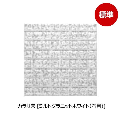 カラリ床 [ミルトグラニットホワイト(石目)]