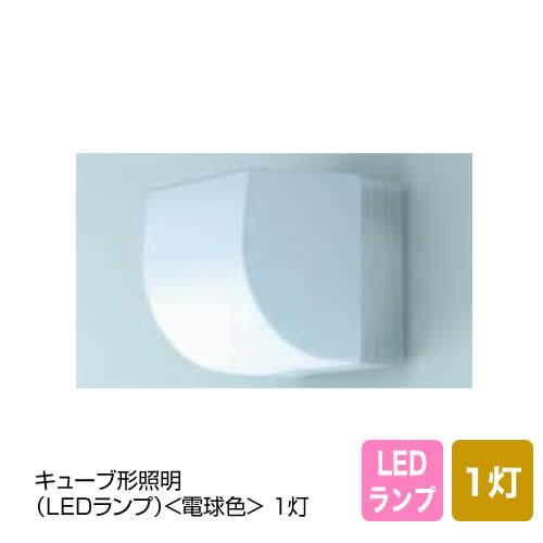 キューブ形照明(LEDランプ)<電球色> 1灯