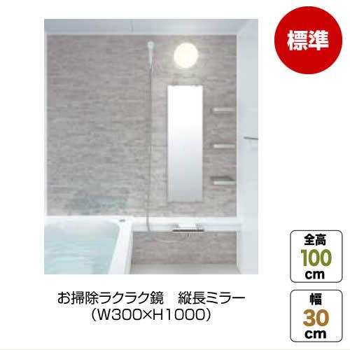 お掃除ラクラク鏡 縦長ミラー(W300×H1000)