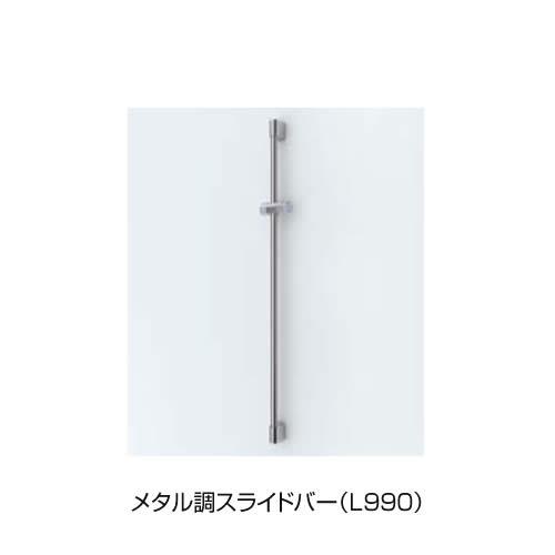 メタル調スライドバー(L=990)