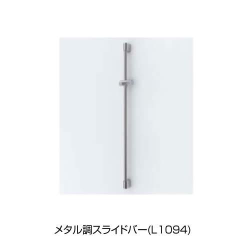 メタル調スライドバー(L=1094)