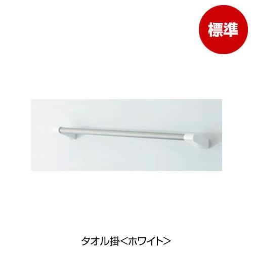 タオル掛 L=400mm [ホワイト]