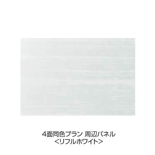 4面同色プラン 周辺パネル[リフルホワイト]