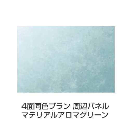 4面同色プラン 周辺パネル[マルキーナグレー]
