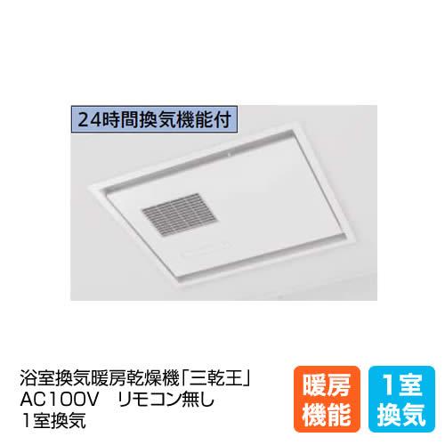 浴室換気暖房換気扇「三乾王」ヒカルリモコン(メタル調)なし(AC100V) 1室換気