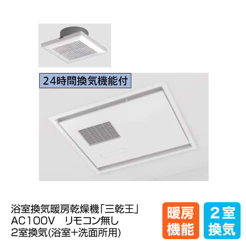 浴室換気暖房換気扇「三乾王」ヒカルリモコン(メタル調)なし(AC100V) 2室換気(浴室+洗面所用)