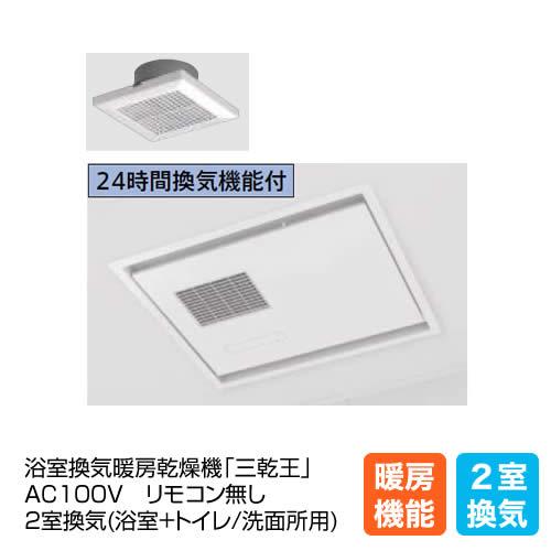 浴室換気暖房換気扇「三乾王」ヒカルリモコン(メタル調)なし(AC100V) 2室換気(浴室+トイレ/洗面所用)