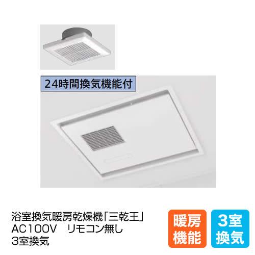 浴室換気暖房換気扇「三乾王」ヒカルリモコン(メタル調)なし(AC100V) 3室換気