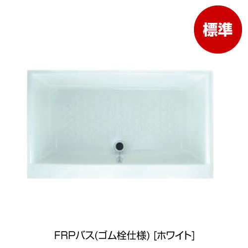 FRPバス(ゴム栓仕様) [ホワイト]