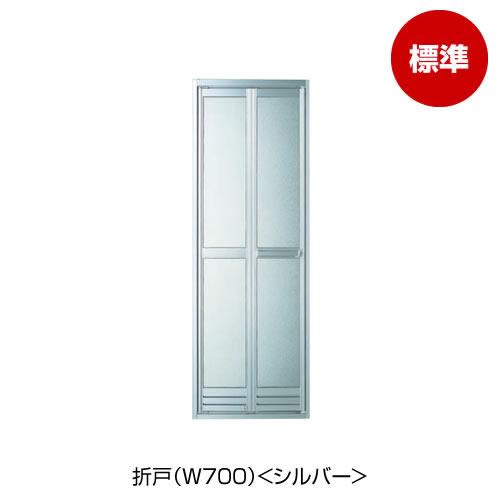 折戸(W700)<シルバー>
