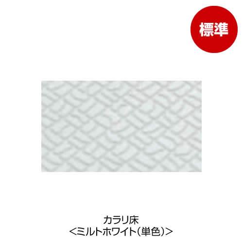 カラリ床 [ミルトホワイト(単色)]