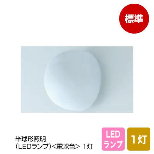 半球形照明(LEDランプ)<電球色> 1灯