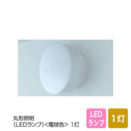 丸形照明(LEDランプ)<電球色> 1灯