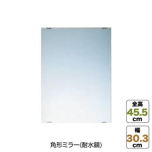 角形ミラー(耐水鏡) (W303×H455)