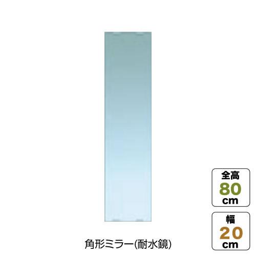 角形ミラー(耐水鏡) (W200×H800)