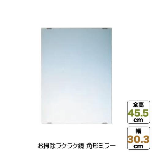 お掃除ラクラク鏡 角形ミラー (W303×H455)