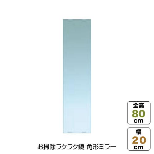 お掃除ラクラク鏡 角形ミラー (W200×H800)