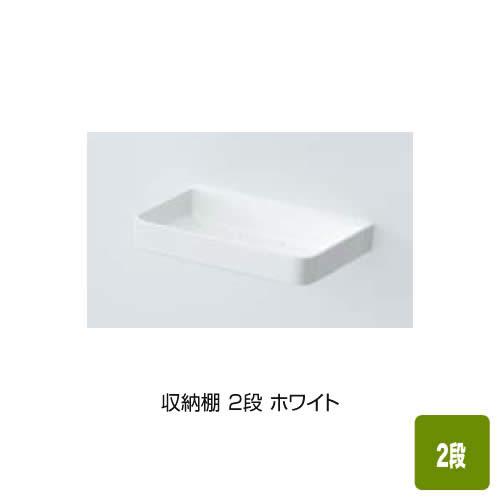 収納棚(W175) 2段<ホワイト>