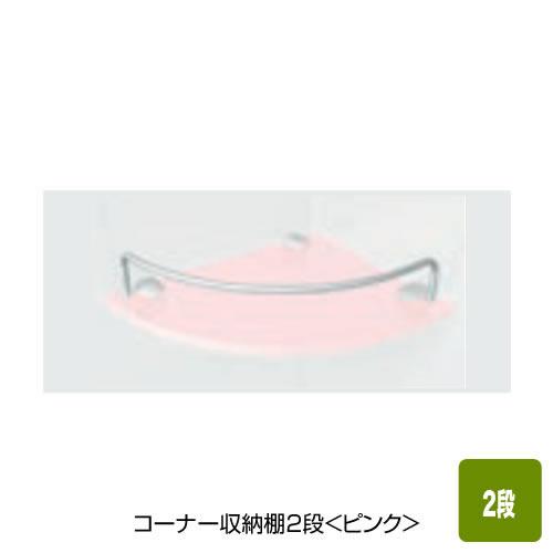 コーナー収納棚2段<ピンク>