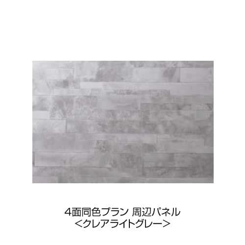 4面同色プラン <クレアライトグレー(鏡面)>