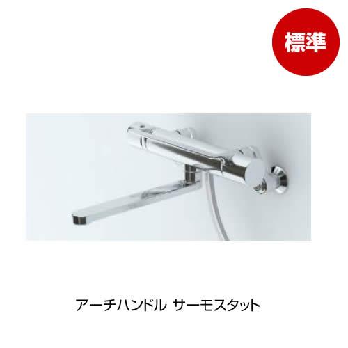兼用水栓 アーチハンドルサーモスタット