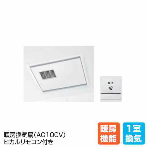 暖房換気扇(AC100V)ヒカルリモコン(メタル調)付き