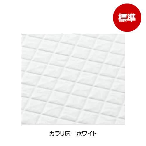 カラリ床 <ホワイト(単色)>
