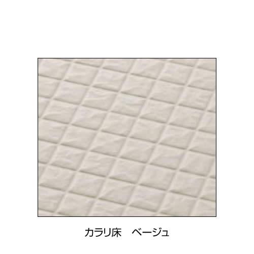 カラリ床 <ベージュ(単色)>