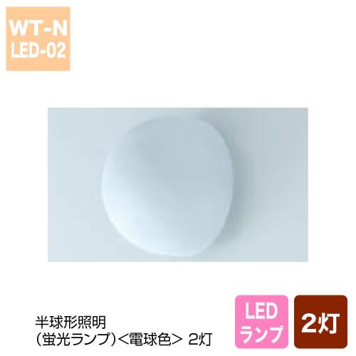 半球形照明(LEDランプ)<電球色> 2灯