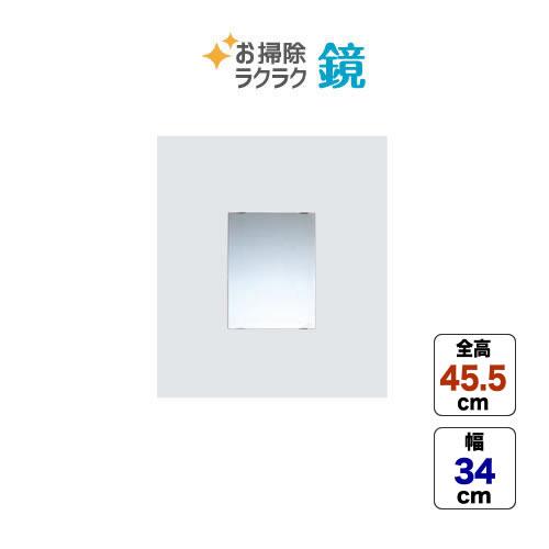 お掃除ラクラク鏡 四角ミラー(W340×H455)